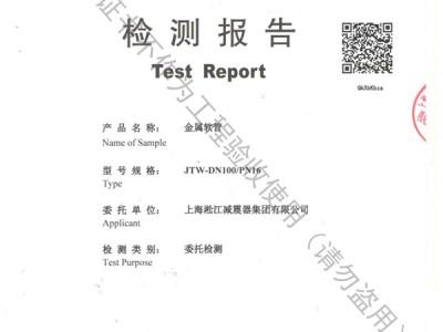 JTW-DN100-PN16金属软管检测报告