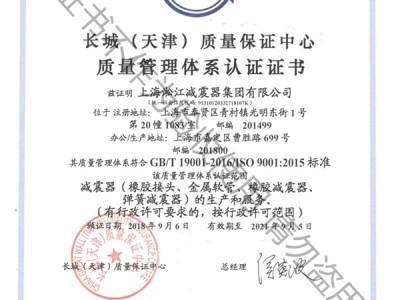 ISO认证中文版证书