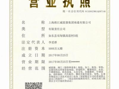 上海淞江减震器集团南通有限公司营业执照