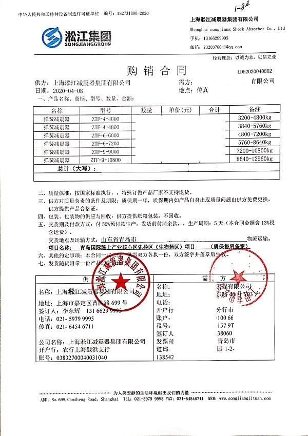【青岛国际院士生物药区项目】弹簧减震器
