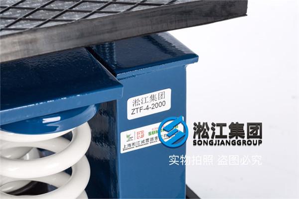 蒸汽匹配系统配套淞江ZTF-2000坐式弹簧减震器